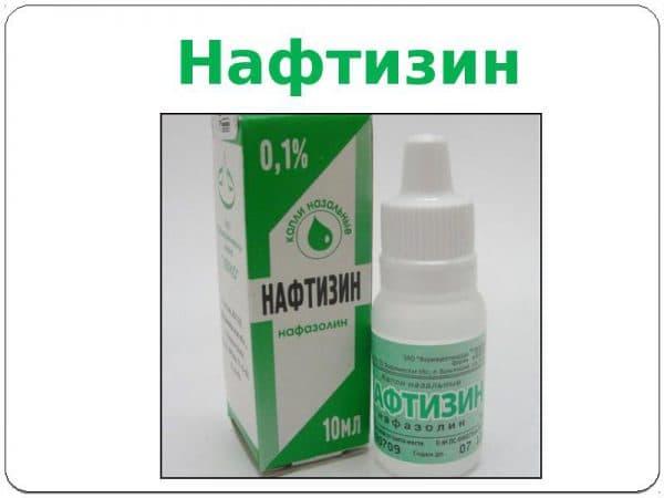 Средство для носа с антибиотиком