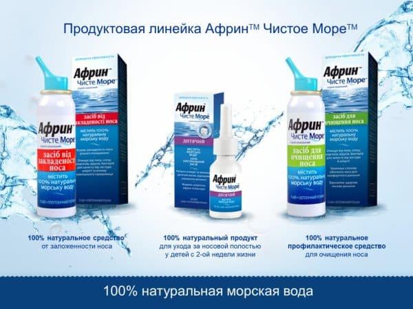Недорогое средство для промывания носа