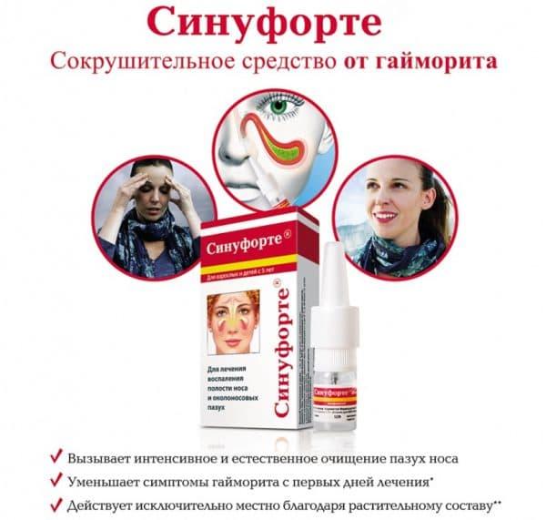 Левомицитиновые капли в нос: можно ли капать глазные капли от насморка