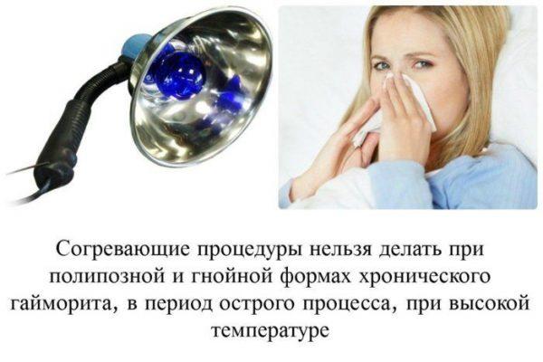 Можно ли греть нос при гайморите
